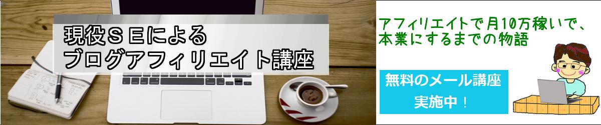 現役SEによるブログアフィリエイト術| 月10万円稼ぐ講座